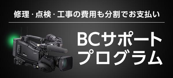 BCサポートプログラム