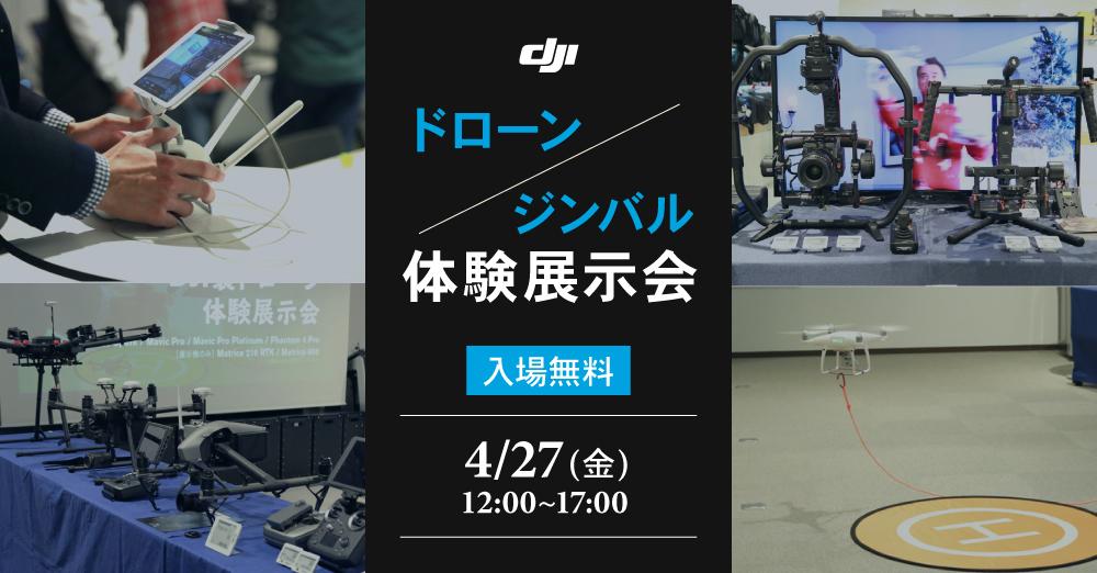 4月27日開催!DJIドローン・ジンバル体験展示会のバナーです。