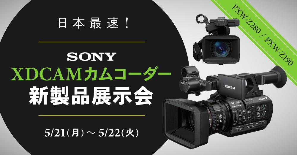 5月21日22日開催!日本最速ソニーXDCAMカムコーダー新製品展示会