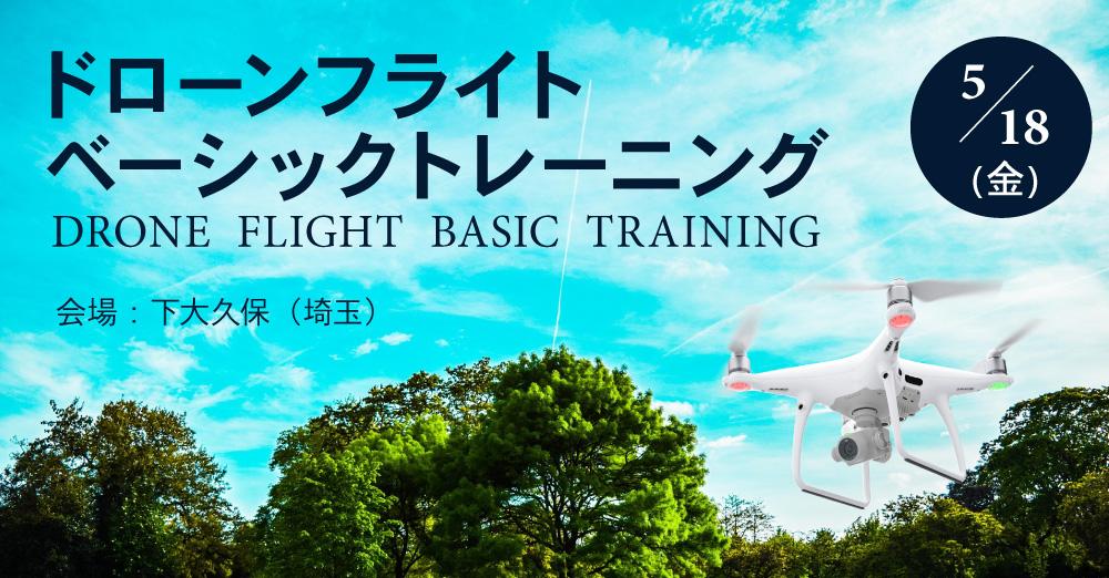 5/18開催!ドローンフライトベーシックトレーニング