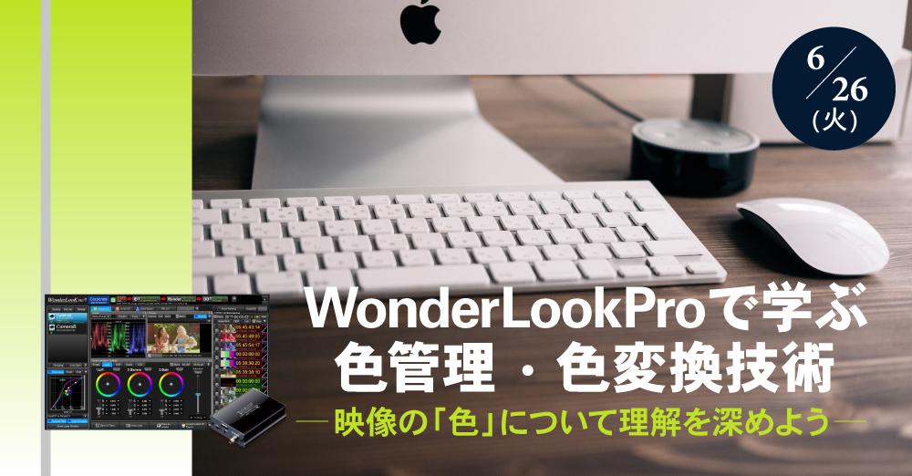 6月26日開講!WonderLookProで学ぶ色管理・色変換技術 映像の「色」について理解を深めよう