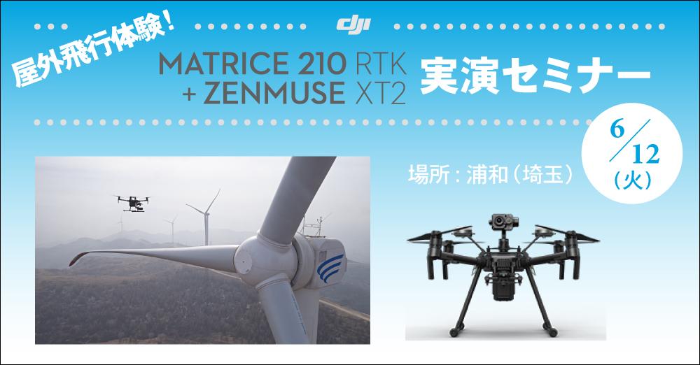 6月12日開講!屋外飛行体験MATRICE210RTX+ZENMUSE XT2実演セミナー
