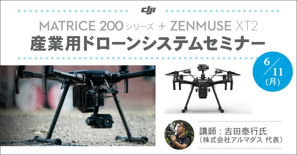 6月11日開催!DJI Matrice 210 RTK +Zenmuse XT2 産業用ドローンシステムセミナー