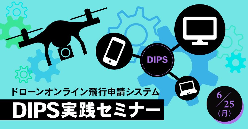 6月25日開講!ドローンオンライン飛行申請システムDIPS実践セミナー