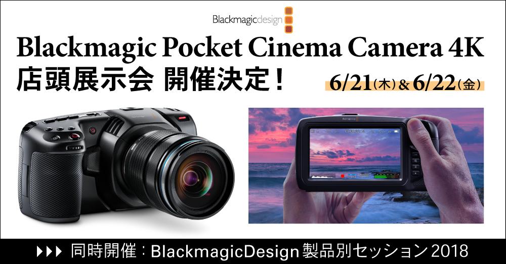 Blackmagic Pocket Cinema Camera 4K 店頭展示会6月21日・6月22日開催決定!