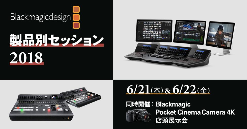6月21日・6月22日開催!ブラックマジックデザイン製品別セッション2018