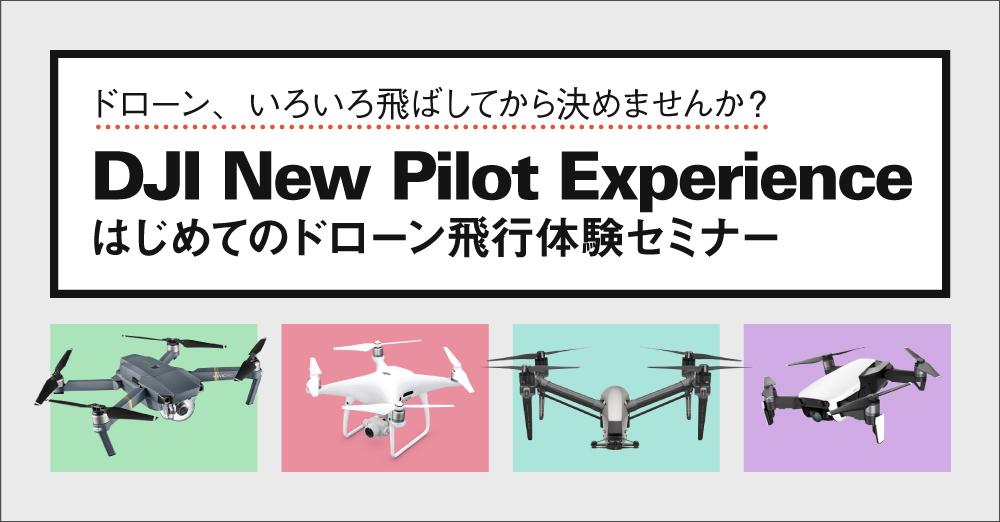 DJI New Pilot Experimeはじめてのドローン飛行体験セミナー8/28・9/20開催!