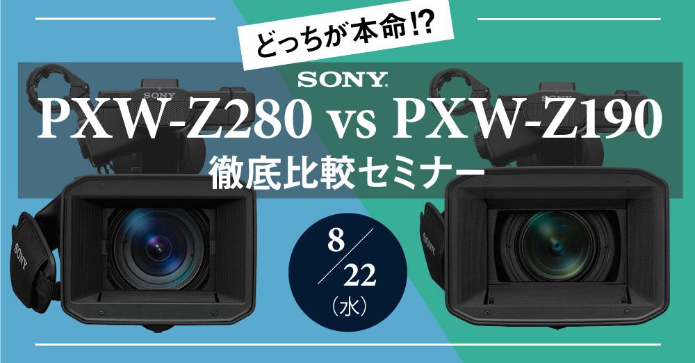 8月22日水曜開催!どっちが本命?!PXW-Z280vsPXW-Z190徹底比較セミナー