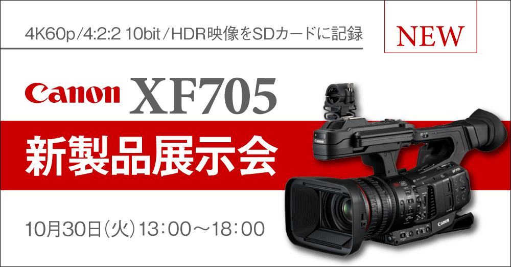 新製品 Canon XF705 製品展示会