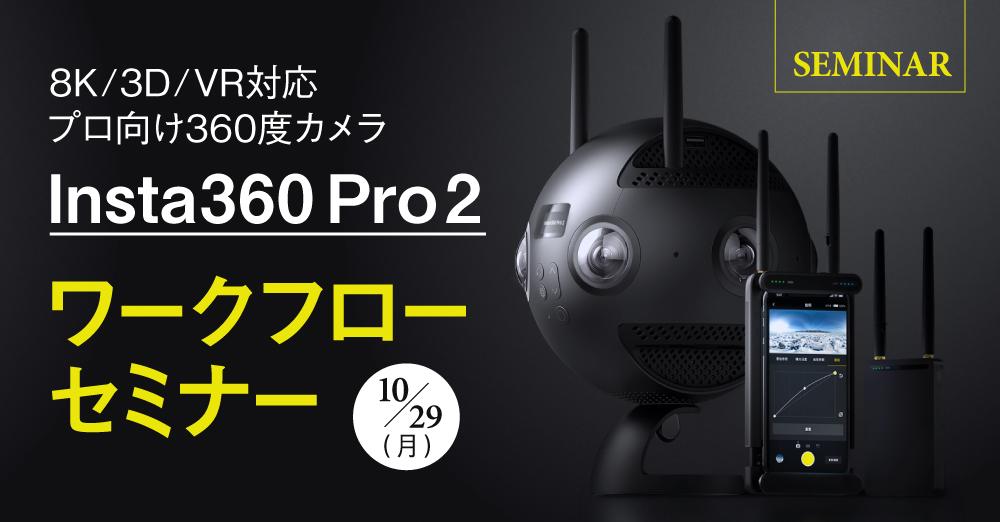 プロ向け360度カメラ「Insta360 Pro 2」ワークフローセミナー