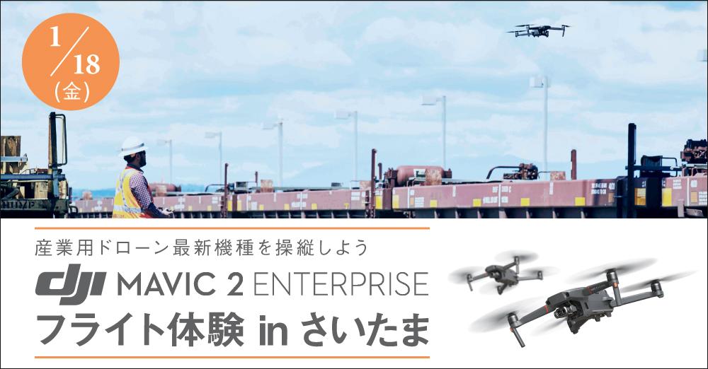 DJI Mavic2 Enterprise フライト体験 in さいたま