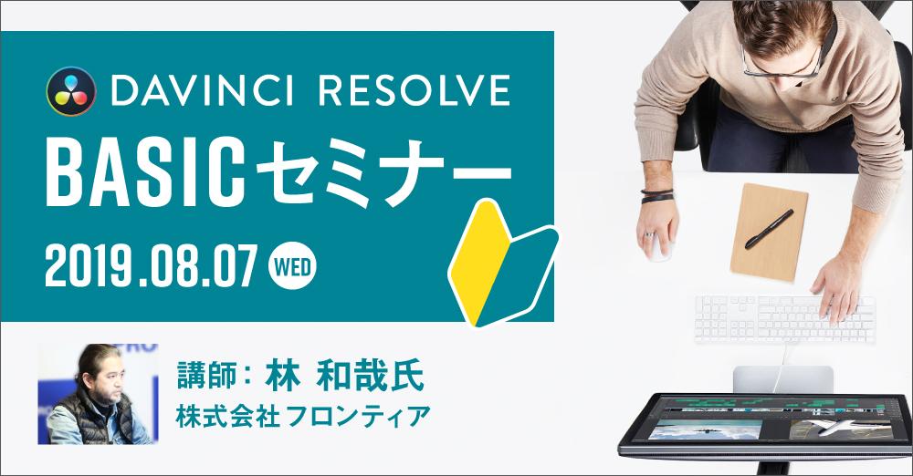 8月7日開催!Davinci Resolve Basicセミナー