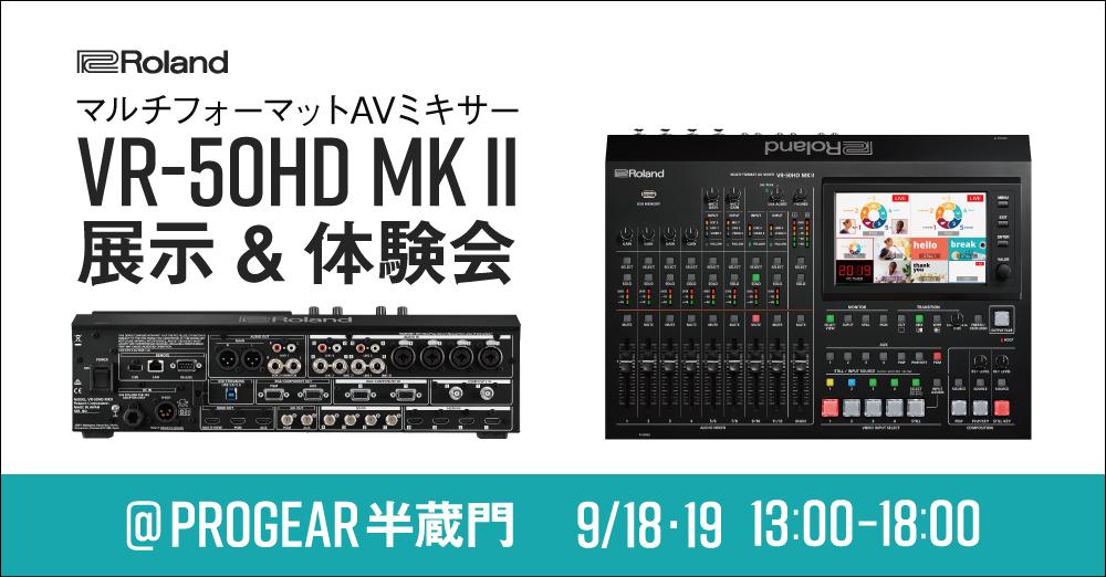 Roland VR50HDMK2 展示&体験会