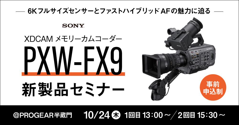 PXW-FS9新製品セミナー