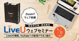 5月22日開催!LiveUウェブセミナーは参加無料です!