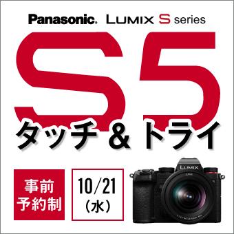 【完全予約制】新製品 LUMIX S5 タッチ&トライイベント