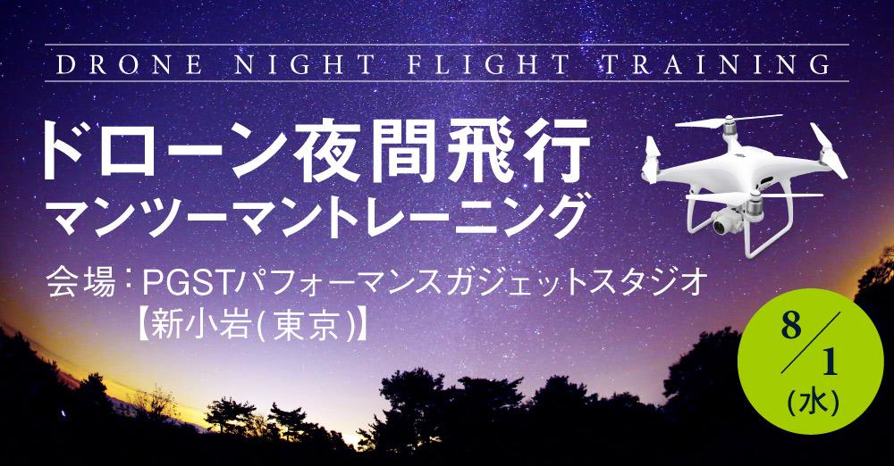 8月1日開講!ドローン夜間飛行マンツーマントレーニング