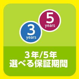 3年・5年 選べる保証期間