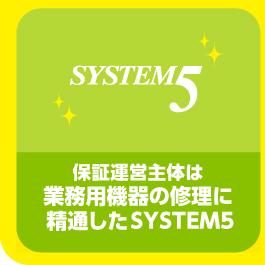 保証運営主体は業務用機器の修理に精通したSYSTEM5