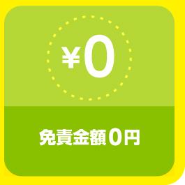 免責金額0円