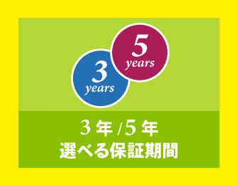 3年または5年と保証期間が選べます。