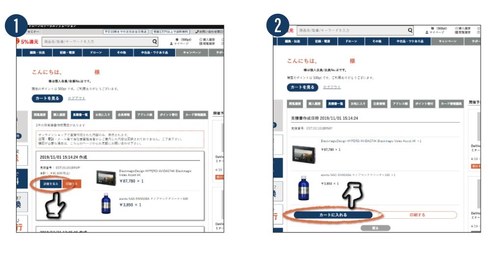 見積りからのご注文&以前作成した見積内容の変更