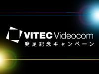 ヴァイテックビデオコム発足記念キャンペーン