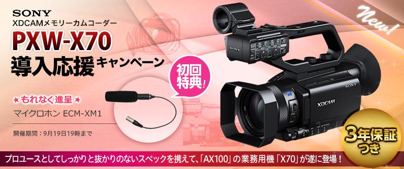 SONY XDCAMメモリーカムコーダー PXW-X70導入応援キャンペーン