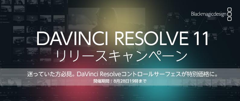 DaVinci Resolve 11 リリースキャンペーン