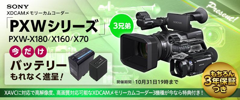 SONY XDCAMメモリーカムコーダー「PXWシリーズ3兄弟」今だけバッテリーもれなく進呈★