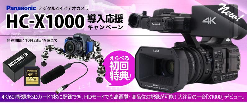 Panasonic デジタル4Kビデオカメラ HC-X1000発売記念キャンペーン