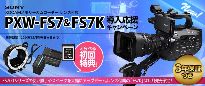 SONY XDCAMメモリーカムコーダー PXW-FS7K導入応援キャンペーン!