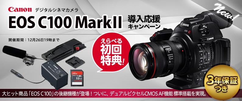 Canon デジタルシネマカメラ EOS C100 Mark II導入応援キャンペーン