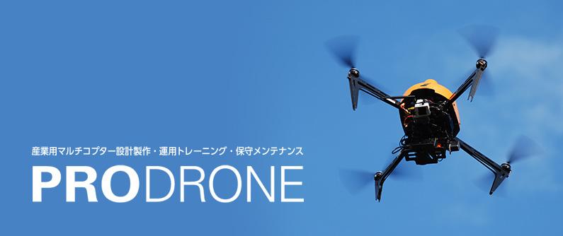 産業用マルチコプター設計製作・運用トレーニング・保守メンテナンス PRODRONE