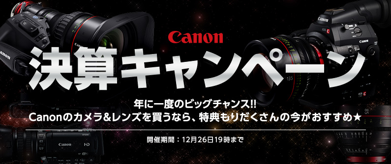 Canon 決算キャンペーン!