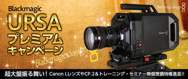 Blackmagic URSAシリーズ プレミアムキャンペーン