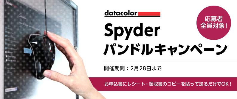 Datacolor Spyderバンドルキャンペーン