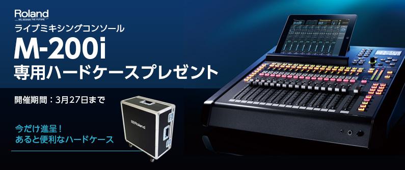 Roland ライブミキシングコンソール M-200i 専用ハードケースプレゼント!
