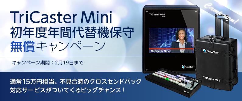TriCaster Mini初年度年間代替機保守 無償キャンペーン