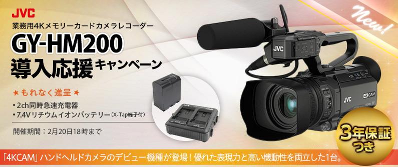 JVCケンウッド 業務用4Kメモリーカードカメラレコーダー GY-HM200導入応援キャンペーン