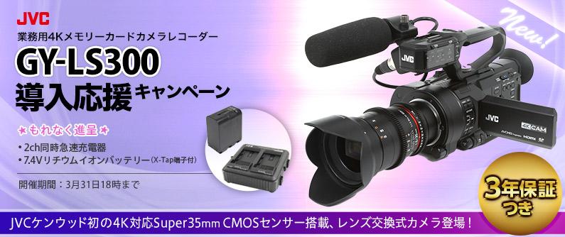 JVCケンウッド レンズ交換式業務用4Kメモリーカードカメラレコーダー GY-LS300導入応援キャンペーン