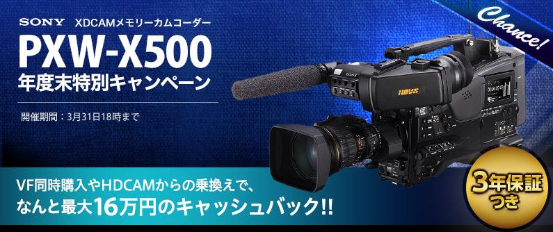 SONY XDCAMメモリーカムコーダー PXW-X500 年度末特別キャンペーン