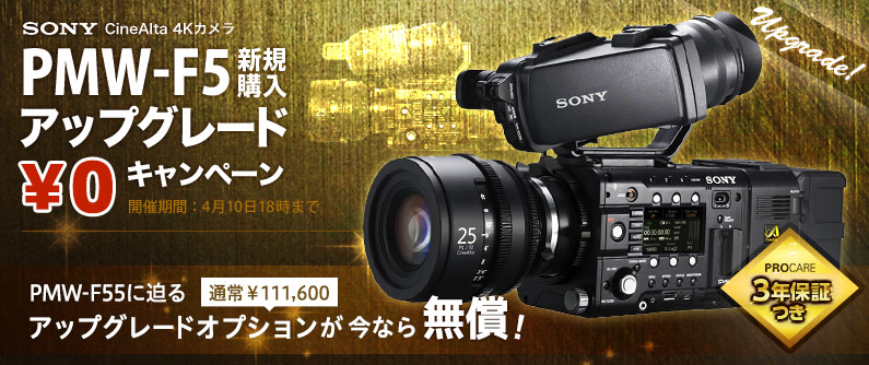 SONY CineAlta 4Kカメラ PMW-F5 新規購入アップグレード0円キャンペーン
