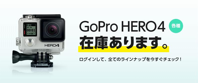 GoPro HERO4 在庫あります。