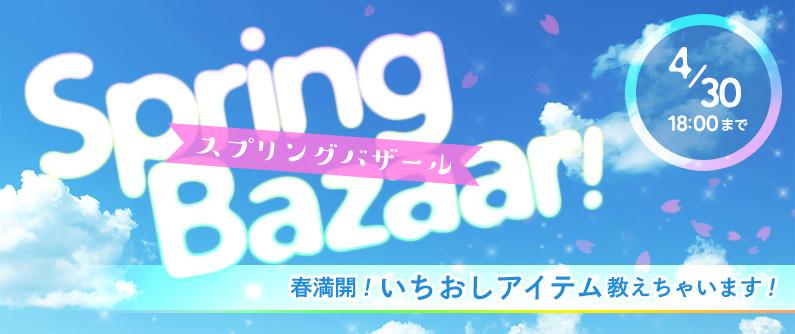 スプリングバザール ~春満開!いちおしアイテム教えちゃいます!