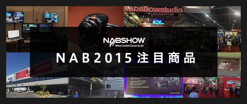 NAB2015注目商品
