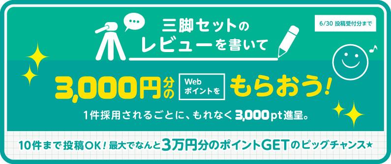 三脚セットの商品レビュー1件採用ごとに3,000円分のWebポイントプレゼント!