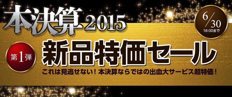 【本決算2015】新品特価セール