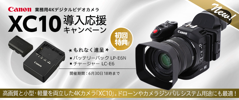 Canon 業務用4Kデジタルビデオカメラ XC10導入応援キャンペーン