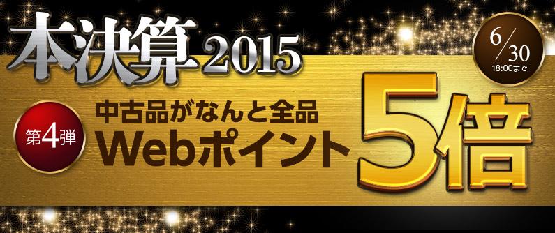 【本決算2015】中古品がなんと全品Webポイント5倍!